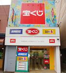 宝くじロトハウス 平塚市民プラザ前店 店舗外観
