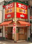 宝くじロトハウス 代々木駅前店 店舗外観