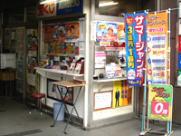 宝くじロトショップ 上野昭和通り店 店舗外観