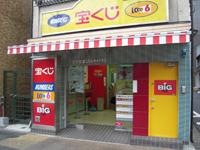 宝くじロトハウス 八丁堀駅南口店 店舗外観