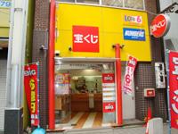 宝くじロトハウス 高円寺駅南口店 店舗外観